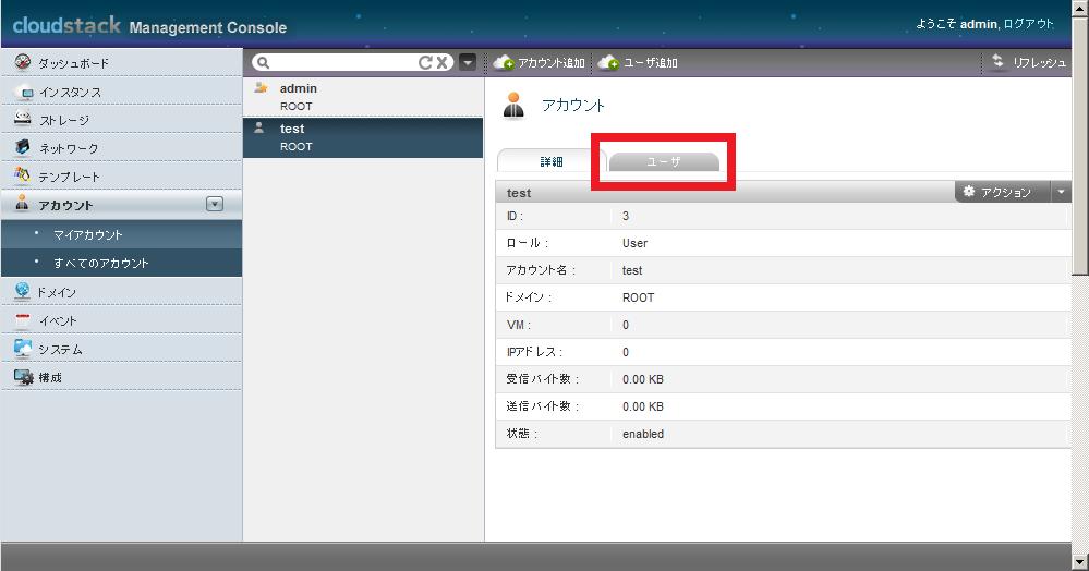 CloudStack User information