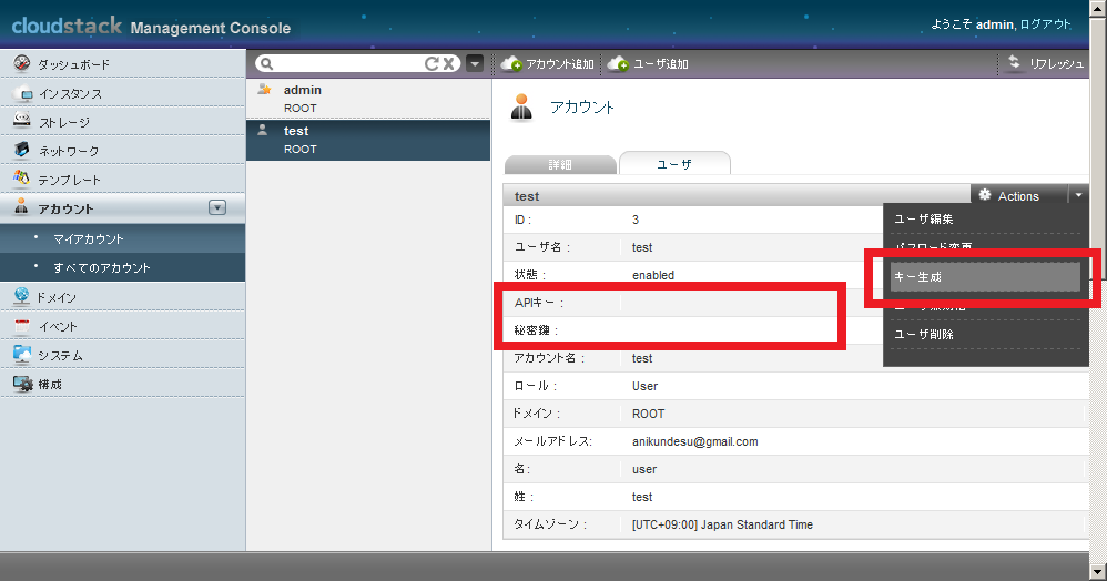 CloudStack API Key