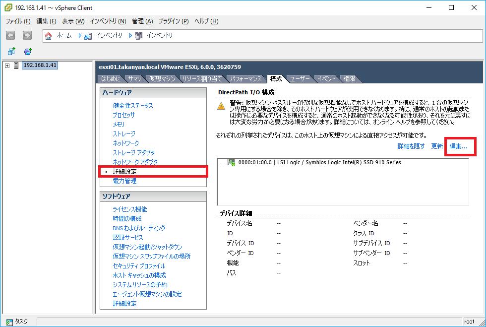 VMDirectPathIO初期設定画面