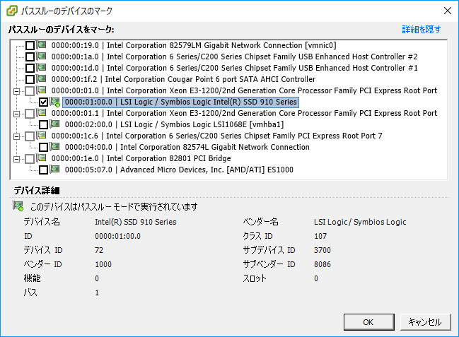 VMDirectPathIO対象デバイスの選択画面