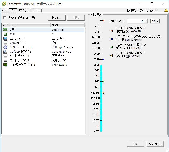 VMDirectPathIO 仮想マシンへのPCIデバイス追加開始