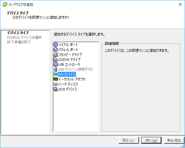 VMDirectPathIOのPCIデバイス選択