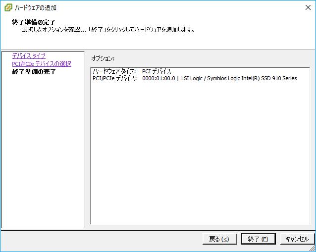 VMDirectPathIOの接続対象デバイスの確認