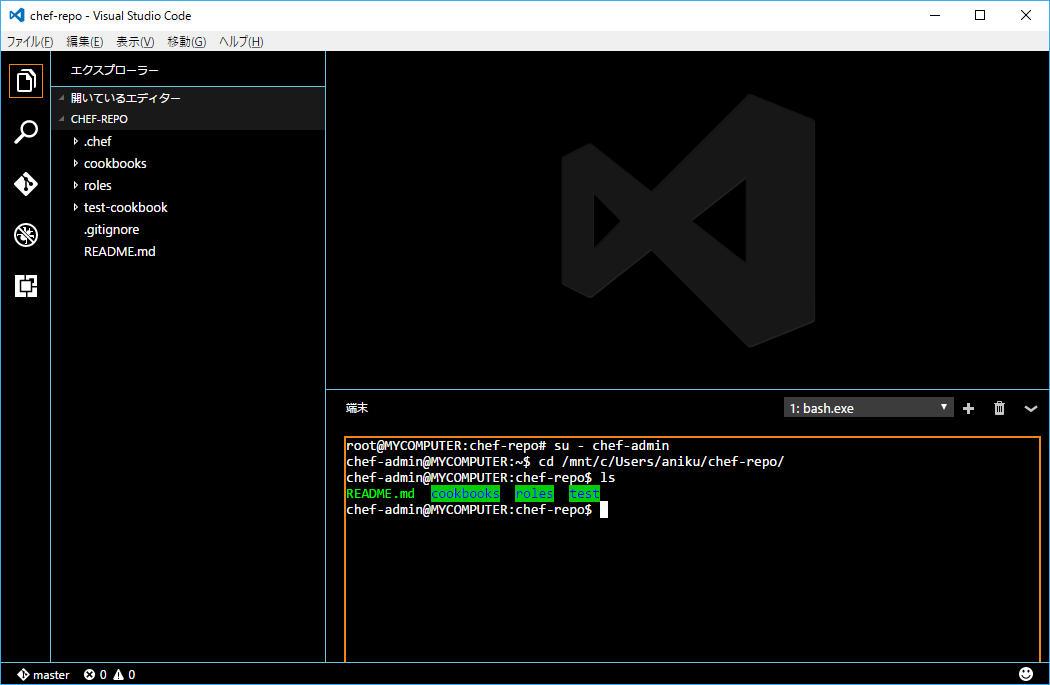 Windows10とBashとVisual Studio Codeで整えるChef Cookbook開発