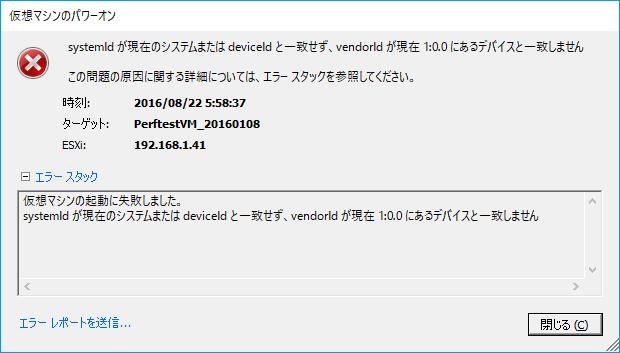 VMDirectPathIOをPoserCLIで設定した後のVM起動時エラー