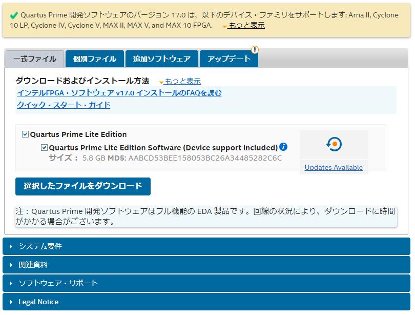 Quartus Prime Download