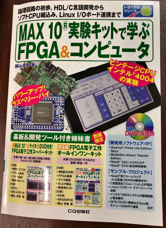 FPGA_Max10_Kit_book